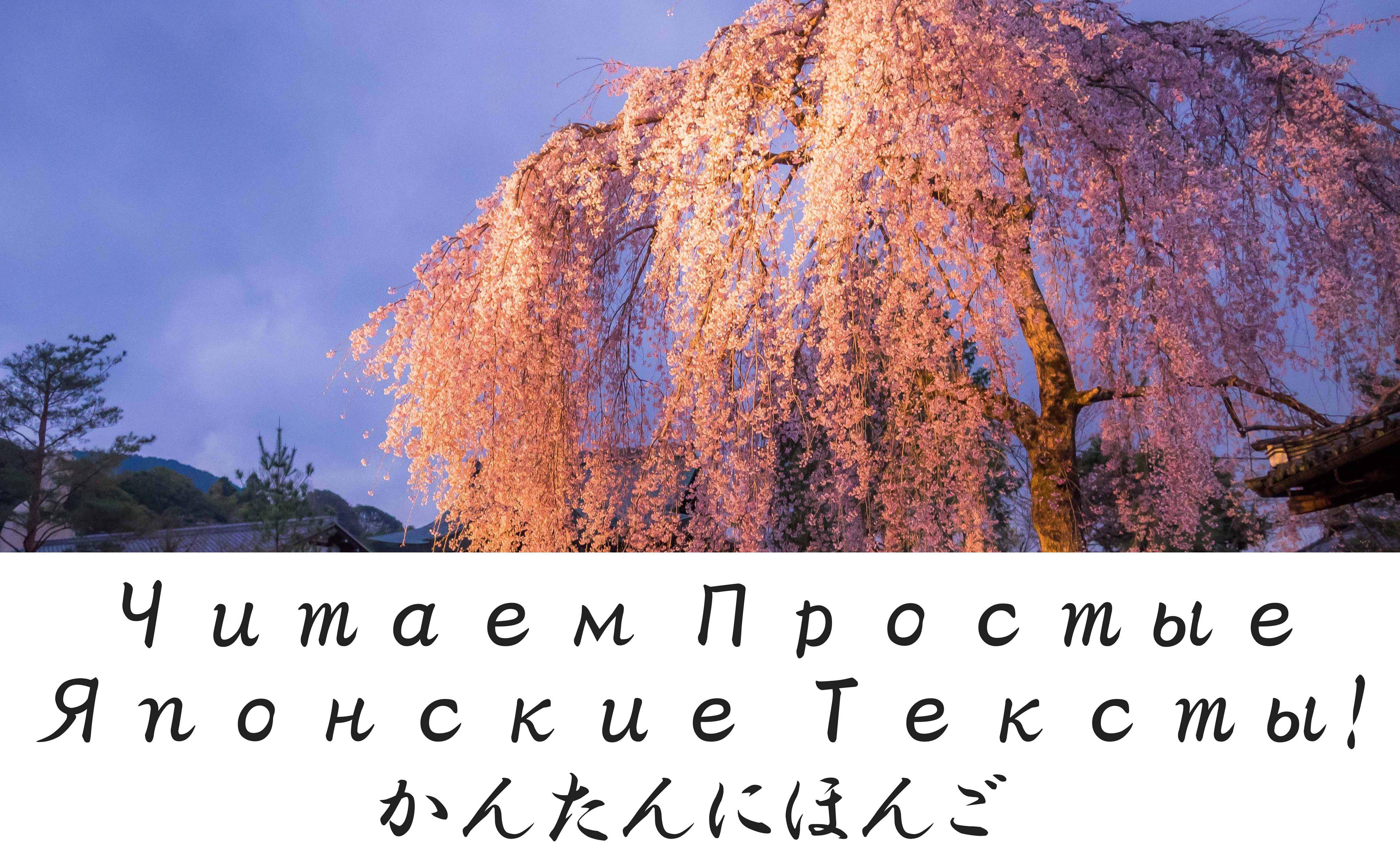 Читаем простые японские тексты!  かんたんにほんご